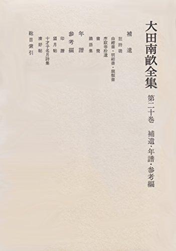 大田南畝全集 第20巻 補遺・年譜・参考編