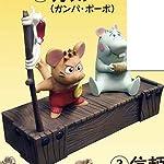 なつかしの東京ムービー フィギュアコレクション ガンバの冒険 (1)勇気セット(ガンバ・ボーボ)