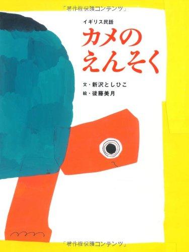 カメのえんそく―イギリス民話 (おはなしのたからばこ 4)の詳細を見る