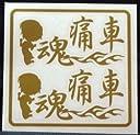 オリジナルステッカー 痛車魂 (ゴールド) SD-2089