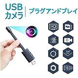 Rettru 隠しカメラスパイカメラ、USBポータブルカメラ、隠しホームセキュリティカメラ、赤ちゃんとペットの監視カメラ、動作検知、録画 録音 長時間撮影 防犯用 会議 商談 証拠撮影 操作が簡単 日本語取扱説明書付き