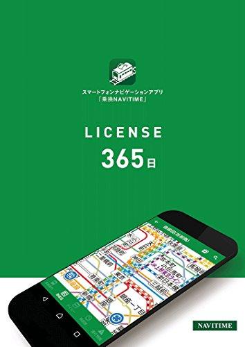 【乗換NAVITIME 365日ライセンス】乗換案内の決定版!乗換案内・運行情報・時刻表・停車駅・駅構内図など乗換専用アプリ「乗換ナビタイム」