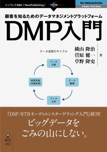 顧客を知るためのデータマネジメントプラットフォーム DMP入門 (NextPublishing)の詳細を見る
