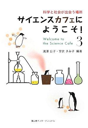 サイエンスカフェにようこそ! 3: 科学と社会が出会う場所の詳細を見る