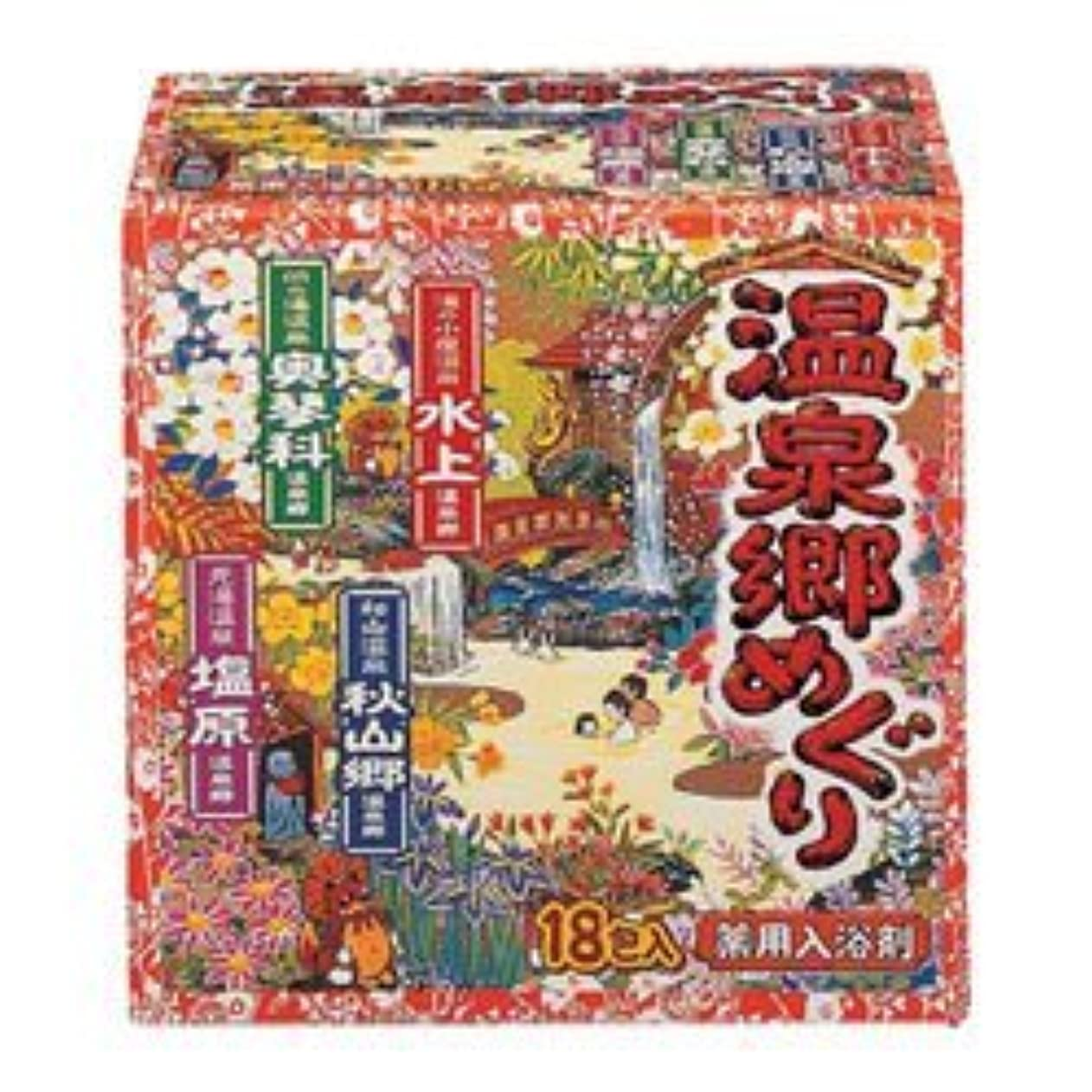 お金勇敢な多年生【アース製薬】温泉郷めぐり 入浴剤 18包入 ×10個セット