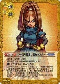 ドラゴンクエストTCG 《バーバラ(職業:魔物マスター)》DQ05-004R第5弾 幻の大地編 シングルカード