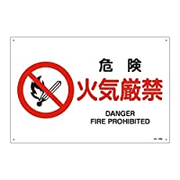 JIS安全標識(禁止・防火) 「危険 火気厳禁」 JA-124L/61-3379-61