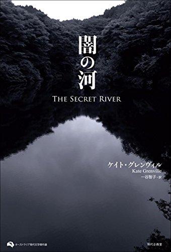 闇の河  THE SECRET RIVER (オーストラリア現代文学傑作選第4巻) / ケイト・グレンヴィル