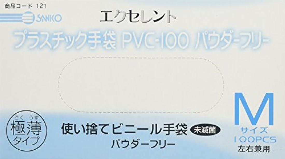 検出する上院議員機械的にエクセレントプラスチック手袋PF PVC-100(100マイイリ) M