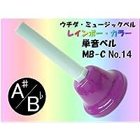 ウチダ・ミュージックベル 単音【カラー:A#/Bb】ハンドベル・レインボー・カラー MB-C NO.14「ら#/しb」