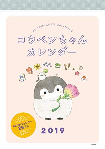 コウペンちゃんカレンダー2019 ([カレンダー])