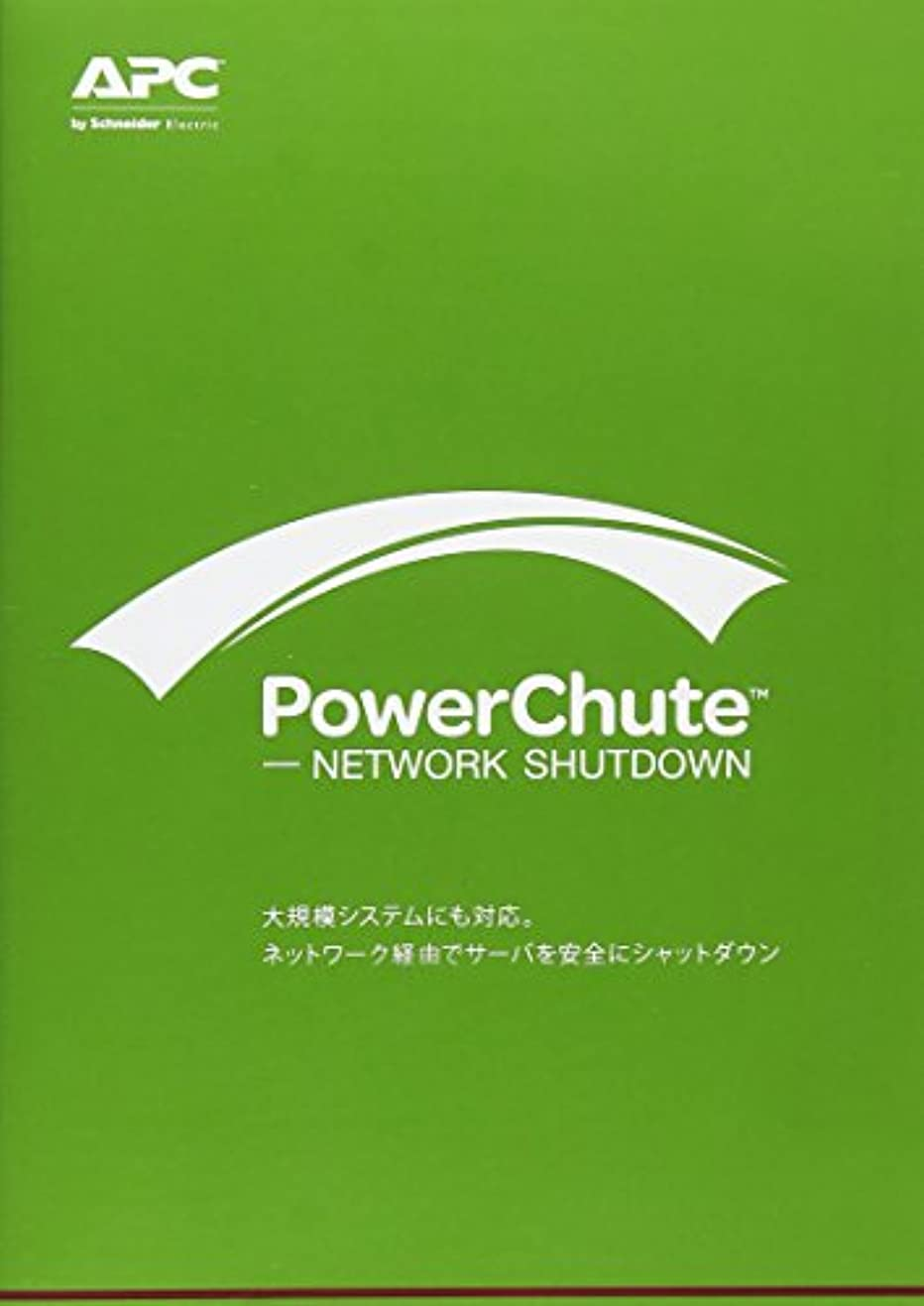 からにやにや器官PowerChute Network Shutdown for Windows & Linux v3.1