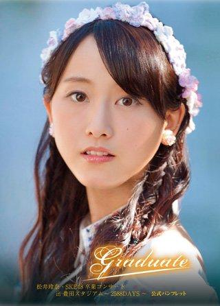 『松井玲奈・SKE48卒業コンサートin豊田スタジアム〜2588DAYS〜』公式パンフレット -