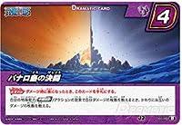 ミラクルバトルカードダス(ミラバト) Jヒーローブースター AS02 バナロ島の決闘 コモン AS02-101