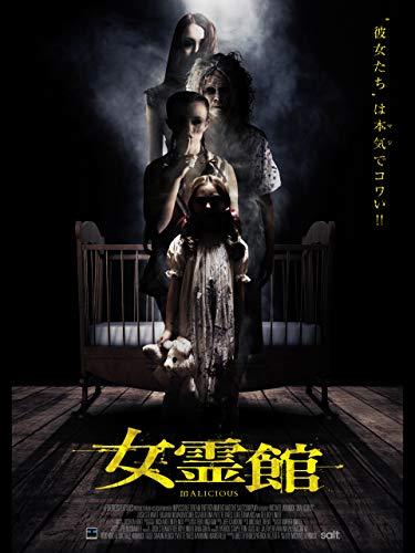 女霊館(字幕版)