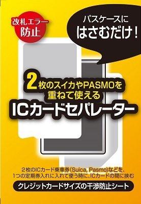 2枚のスイカ・パスモを重ねて使える「ICカードセパレーター」...