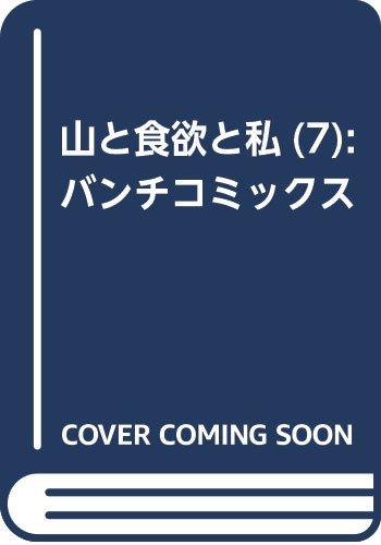 山と食欲と私(7): バンチコミックス