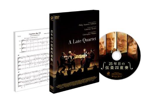 25年目の弦楽四重奏 [DVD]の詳細を見る