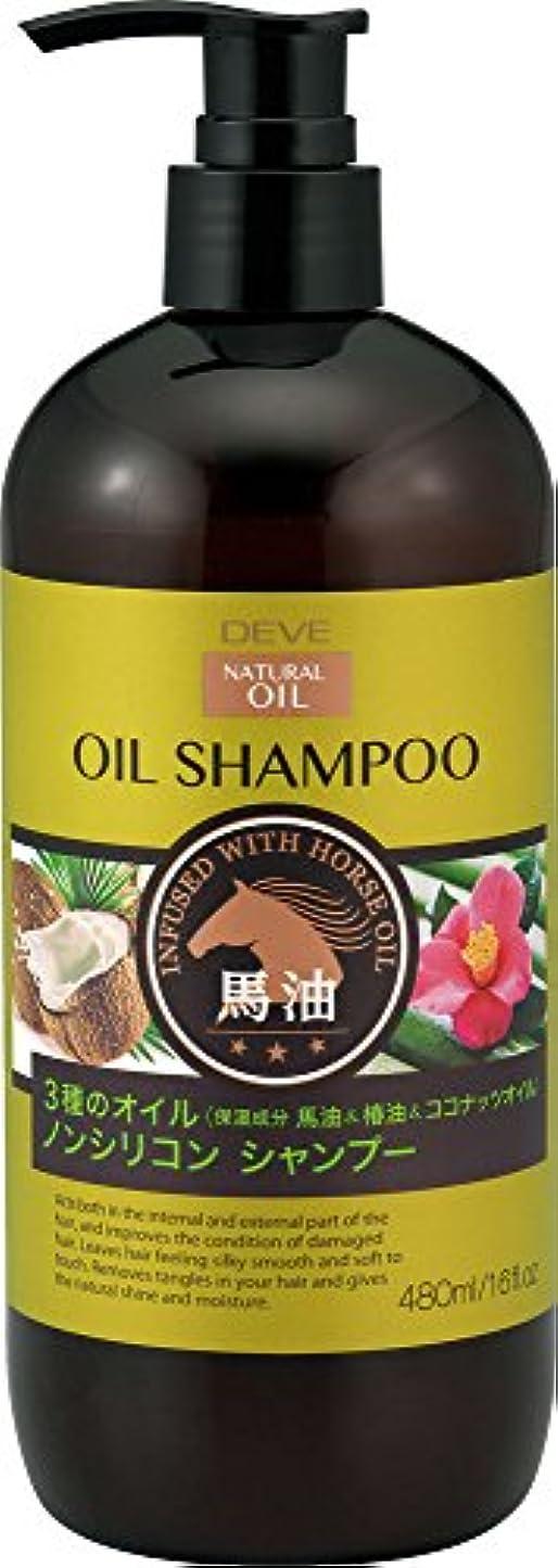 ボルト裸ローブディブ 3種のオイルシャンプー(馬油?椿油?ココナッツオイル)本体 480ml