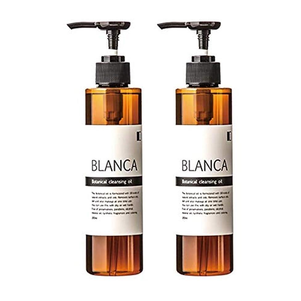 試用化粧濃度(2本セット) BLANCA ボタニカル クレンジングオイル 200mL