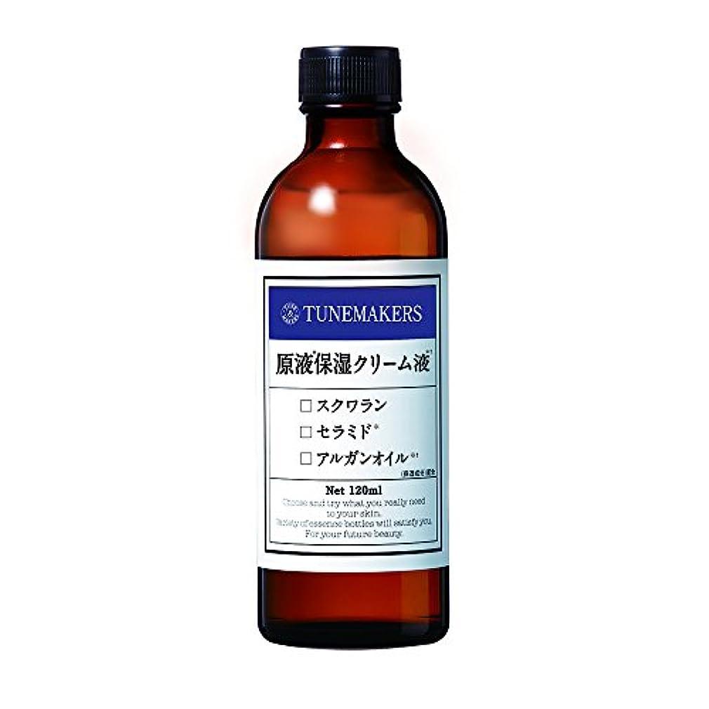 没頭する許されるきれいにチューンメーカーズ 原液保湿クリーム液 とてもしっとり用 120ml 化粧水 [スクワラン?セラミド酸配合]