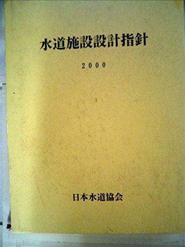 水道施設設計指針 (2000)