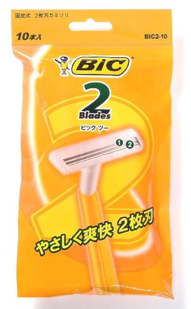 ハンサム助けてビック BIC BIC2 2枚刃 使い捨てカミソリ シェーバー ひげそり ディスポ 10本入