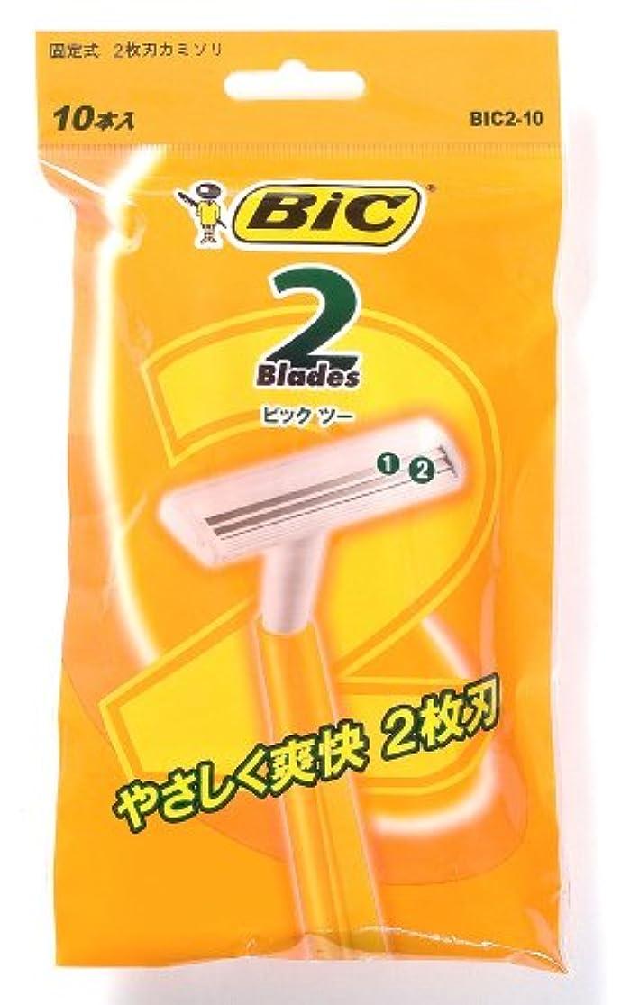 動員するボーカル霊ビック BIC BIC2 2枚刃 使い捨てカミソリ シェーバー ひげそり ディスポ 10本入