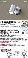 パナソニック(Panasonic) 壁直付型 LED(温白色) スポットライト 拡散タイプ 防雨型 パネル付型 LGW40385LE1