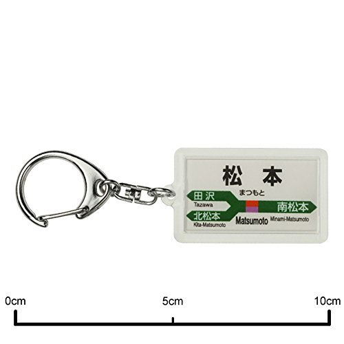 JR東日本 篠ノ井線 「松本」 キーホルダー 電車グッズ