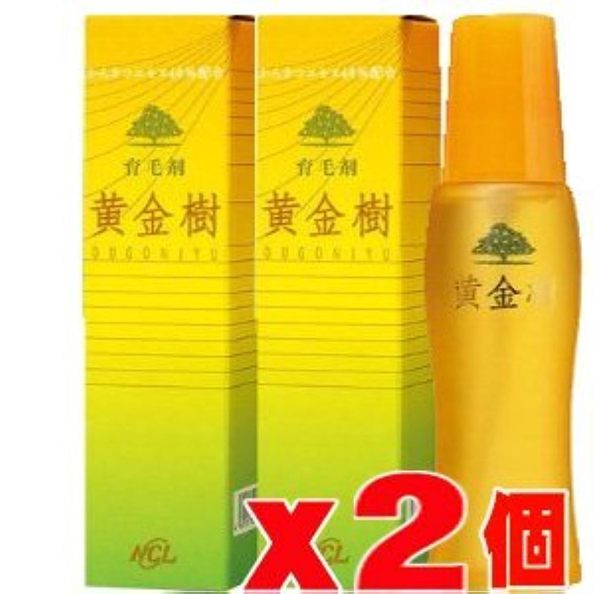 【2個】 黄金樹 120mLx2個 (4560436711117)