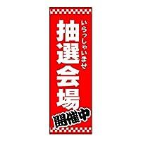 ジャストコーポレーション のぼり旗 抽選会場 1枚入 AM-I-0350