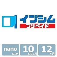 イプシム・プリペイド 固定IPアドレスSIM 容量タイプ 10GB × 12ヵ月 (nano SIM)