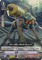 忍獣 ハメツキバ C ヴァンガード 神羅創星 v-bt07-058
