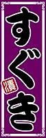 のぼり旗スタジオ のぼり旗 すぐき001 大サイズH2700mm×W900mm