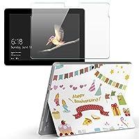 Surface go 専用スキンシール ガラスフィルム セット サーフェス go カバー ケース フィルム ステッカー アクセサリー 保護 バースデー パーティー 英語 010024