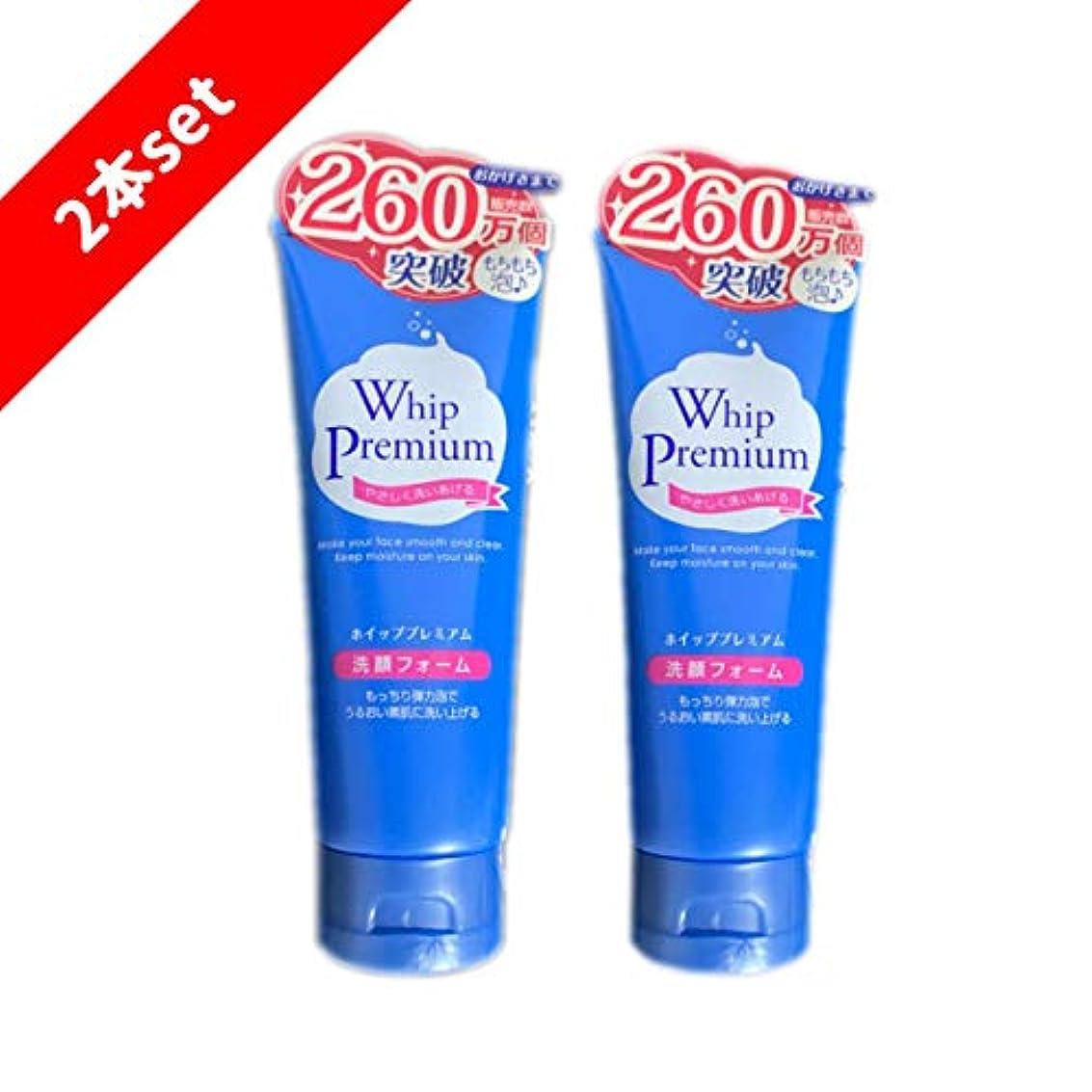 ペンダントうまれた破壊的なホイッププレミマム 洗顔フォーム お得な2本セット(Whip Premium) 140g もちもち泡洗顔