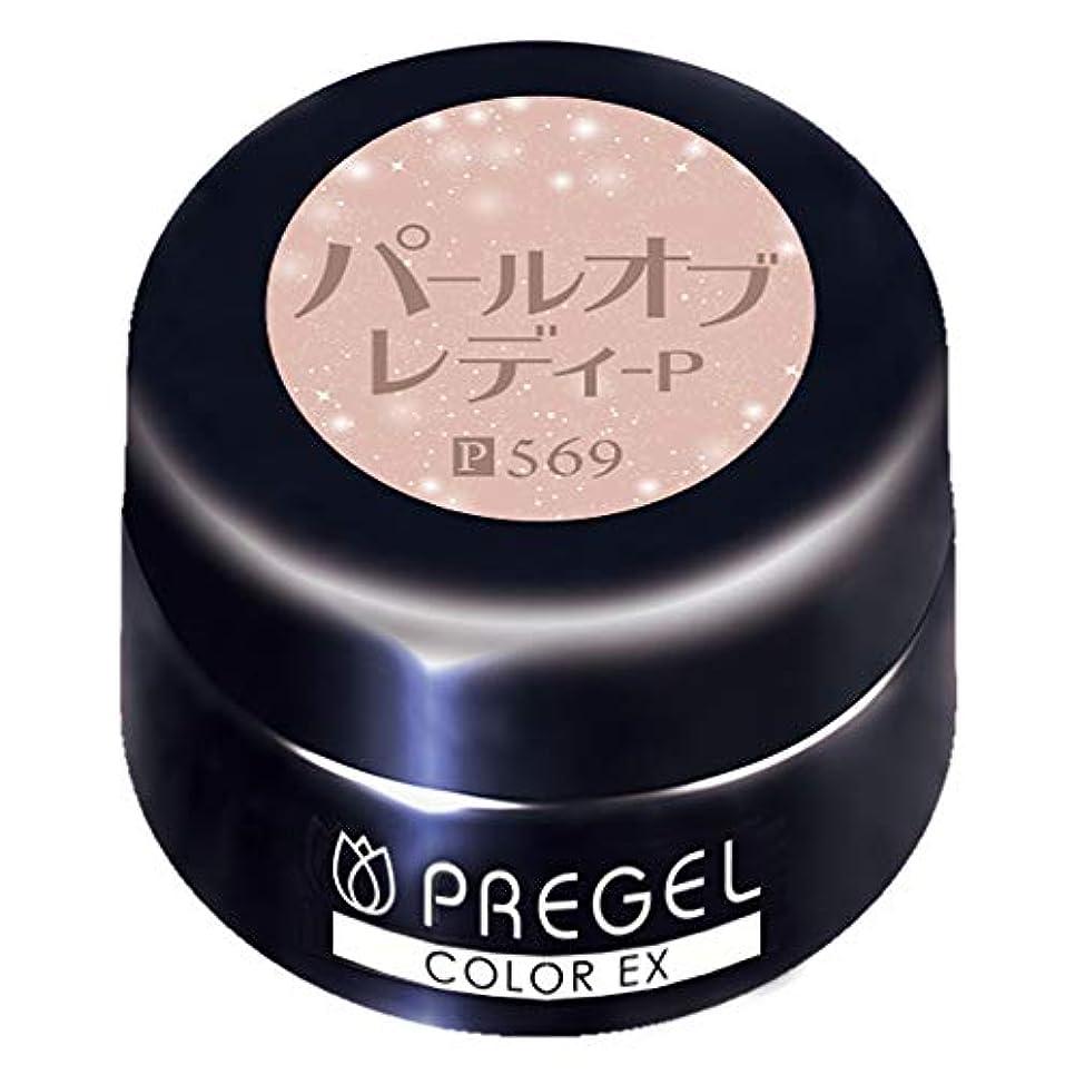 王位バック悪いPRE GEL カラージェル カラーEX パールオブレディ-P 3g PG-CE569 UV/LED対応