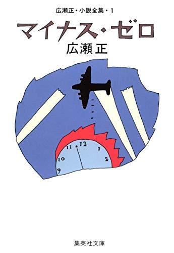 広瀬正『広瀬正・小説全集・1マイナス・ゼロ』