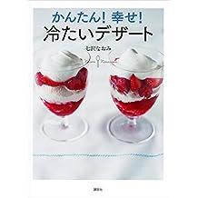 かんたん! 幸せ! 冷たいデザート (講談社のお料理BOOK)