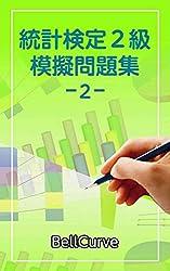 統計検定2級 模擬問題集2
