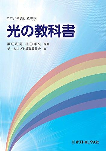 光の教科書