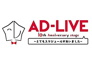 「AD-LIVE 10th Anniversary stage~とてもスケジュールがあいました~」11月17日公演 [DVD]