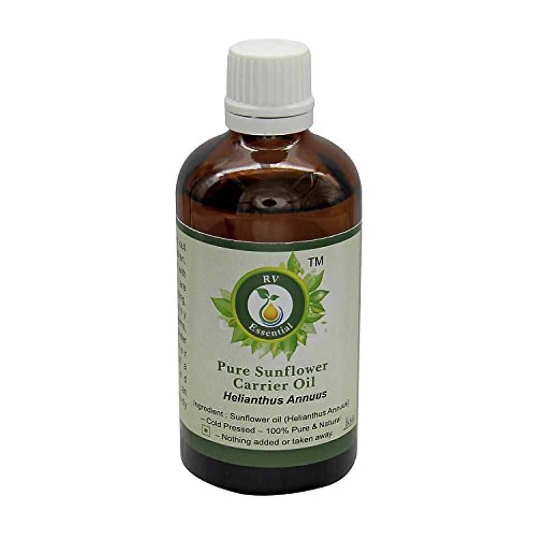 海峡ひも生産的難民R V Essential 純粋なヒマワリのキャリアオイル15ml (0.507oz)- Helianthus Annuus (100%ピュア&ナチュラルコールドPressed) Pure Sunflower Carrier Oil