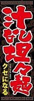 のぼり旗スタジオ のぼり旗 汁なし坦々麺006 通常サイズH1800mm×W600mm