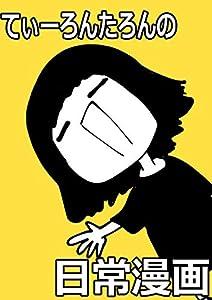 てぃーろんたろんの日常漫画①: twitterであげたマンガのまとめ 読んでも得られるものはない