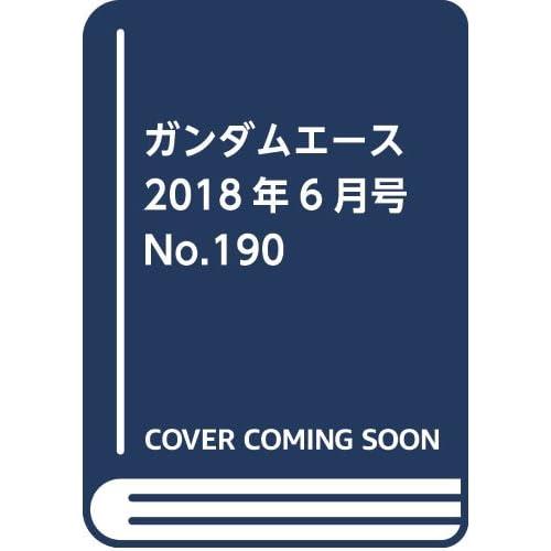 ガンダムエース 2018年6月号 No.190