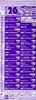 Vジャンプ2月号 VJオリジナル 26タイトル デジタルコード袋