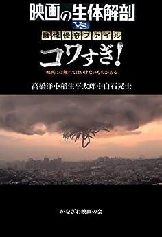 [稲生平太郎, 白石晃士, 高橋洋]の映画の生体解剖 vs 戦慄怪奇ファイル コワすぎ!: 映画には触れてはいけないものがある