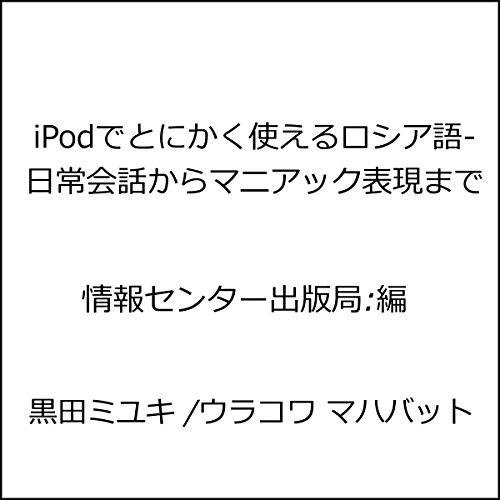 iPodでとにかく使えるロシア語-日常会話からマニアック表現まで   情報センター出版局:編